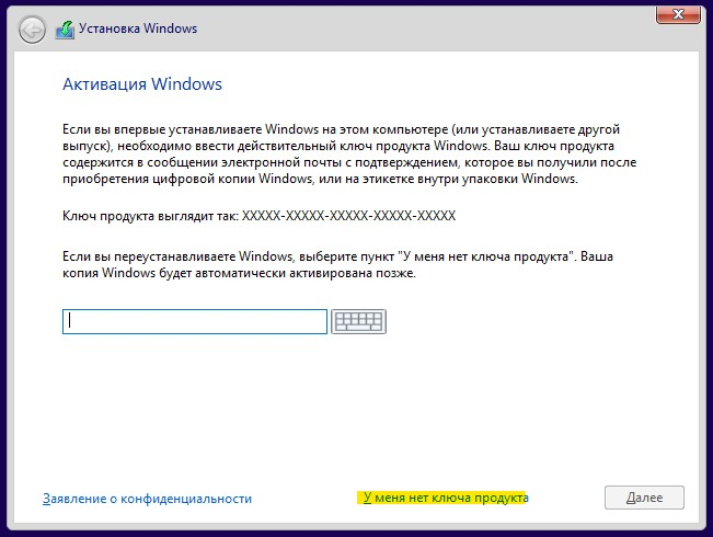 Активация Windows при утсановке