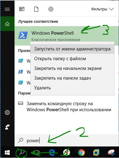 Запуск Windows PowerShell