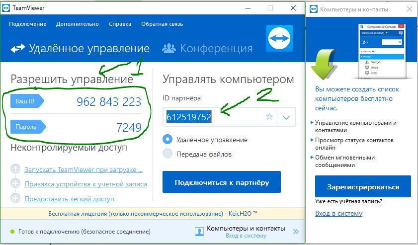Программа Team Viewer