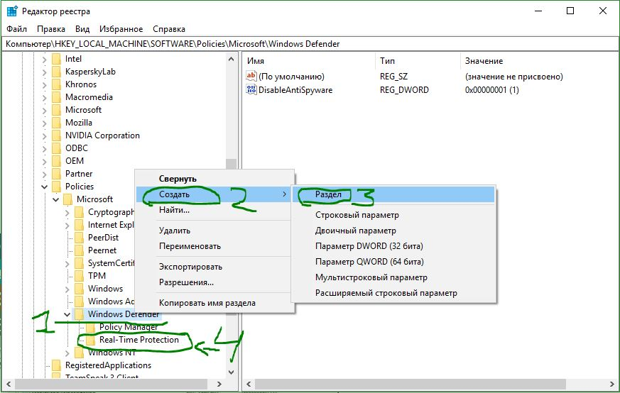 Реестр Real-Time Protection