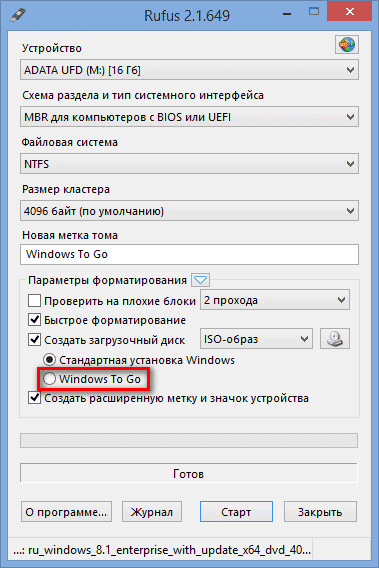 windows to go с помощью rufus