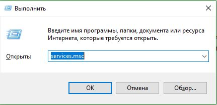 Диспетчер служб windows