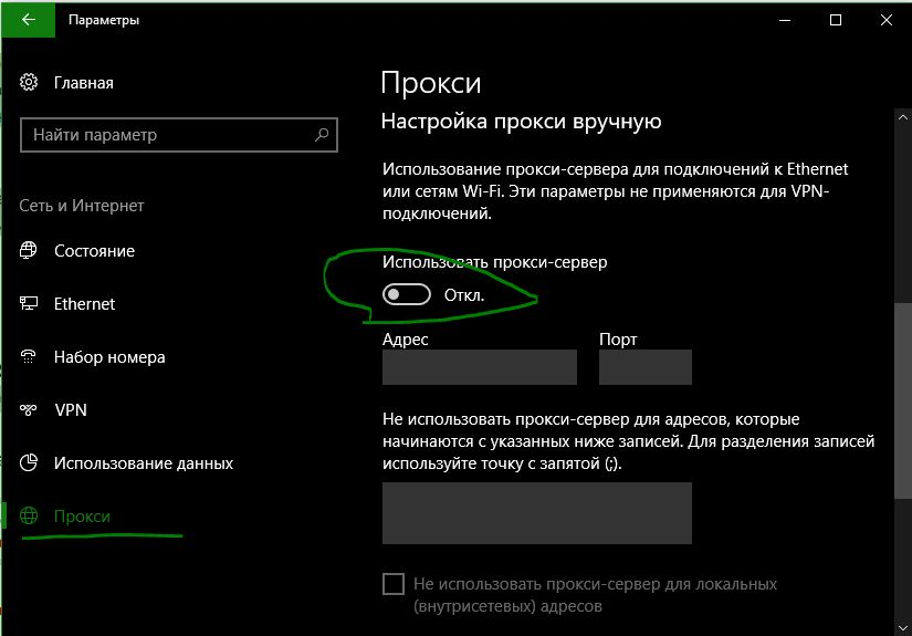 Отключение прокси сервер в Windows 10