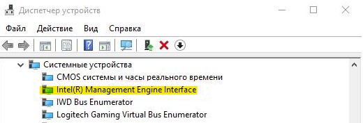 Intel Management Engine interface
