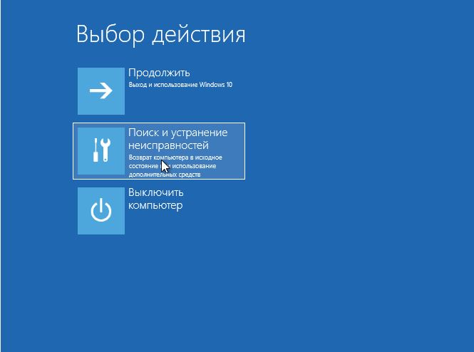 Среда параметров Windows 10