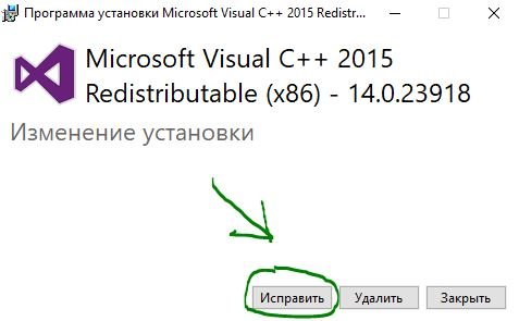 Исправить Visual C++ Redistributable