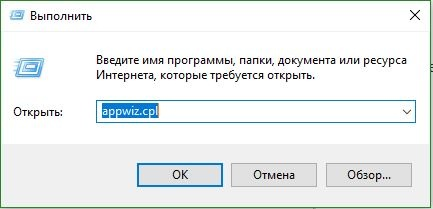 appwiz.cpl Удаление программ Windows 10