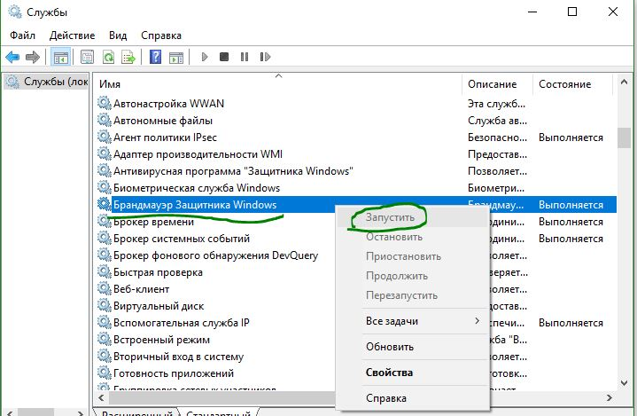 запуск службы Брандмауэр защитника windows