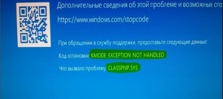 ошибка KMODE_EXCEPTION_NOT_HANDLED