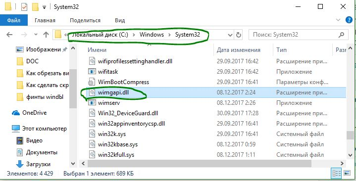файл wimgapi в windows 10
