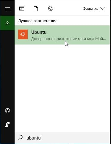 Поиск windows 10 запуск ubuntu
