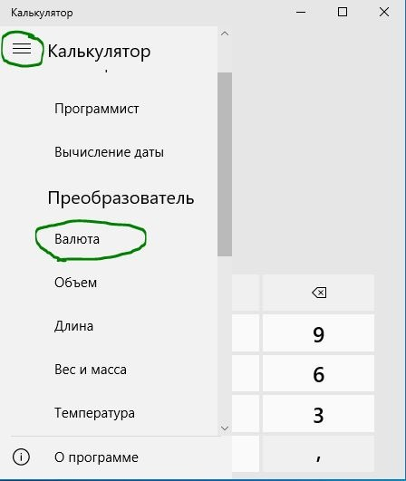 Калькулятор и конвертер валют Windows 10