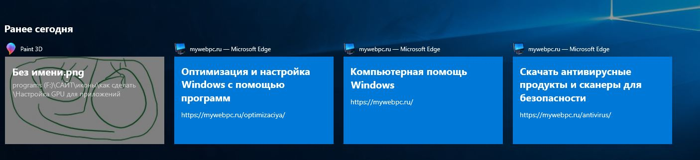 Временная шкала Windows 10
