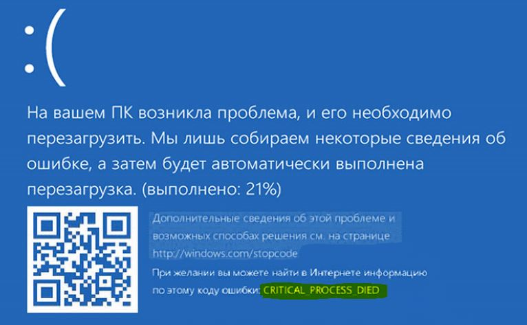 Ошибка BSOD Critical Process Died в Windows 10