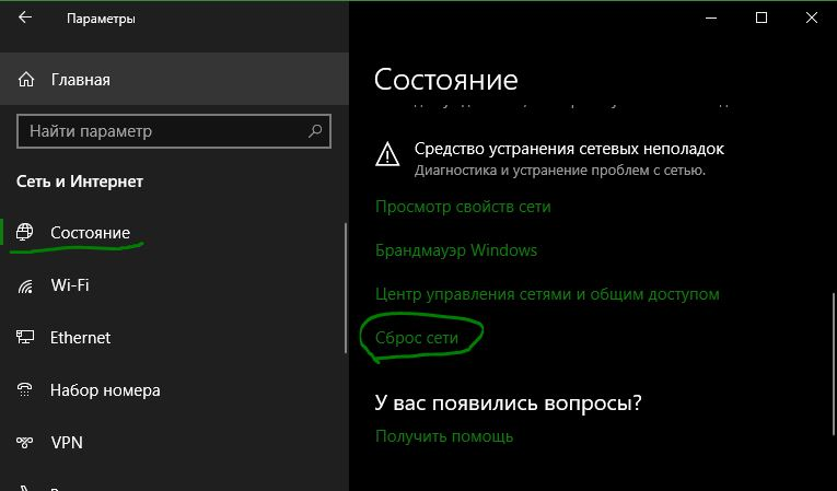 Сброс сети в Windows 10 April