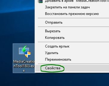 Свойства MediaCreationTool