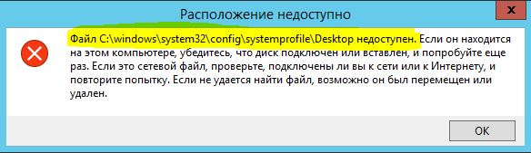 Файл desktop Недоступен в Windows 10