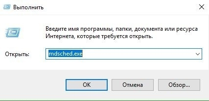 Диагностика ОЗУ mdsched exe