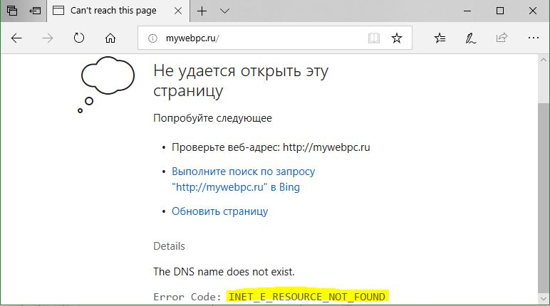Ошибка INET_E_RESOURCE_NOT_FOUND