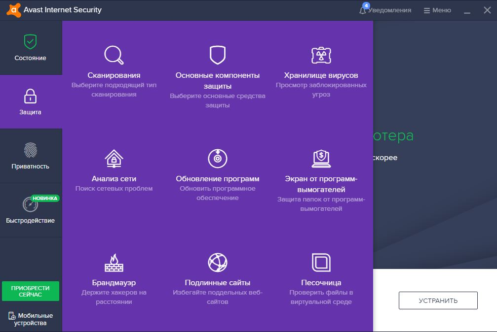 Avast Internet Security защита