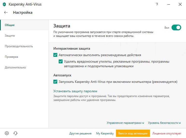 Kaspersky Anti-Virus настройки