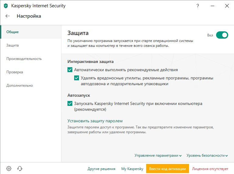 Kaspersky Internet Security настройки