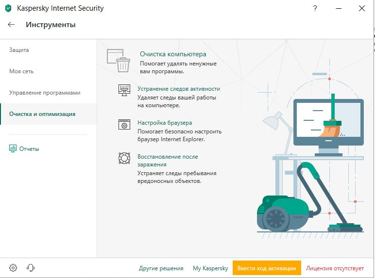 Kaspersky Internet Security оптимизация