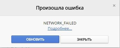 NETWORK_FAILED