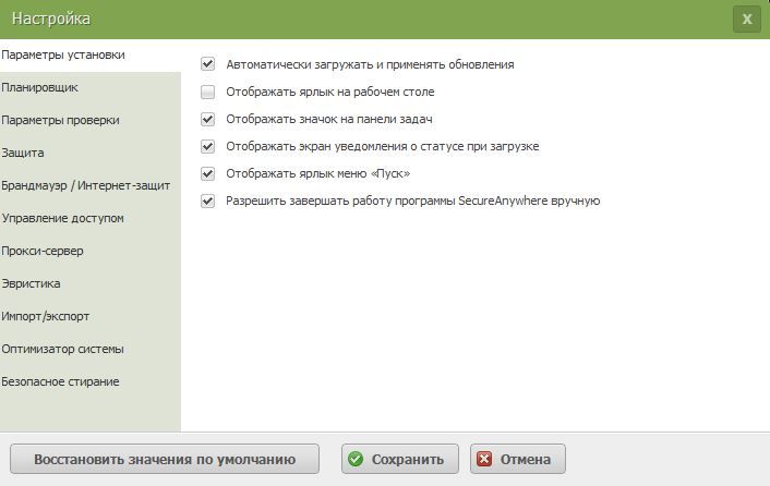 Webroot SecureAnywhere параметры