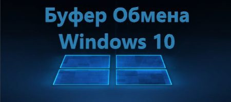 Буфер Обмена Windows 10