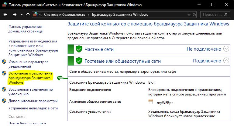 Включение и выключение брандмауэра Windows