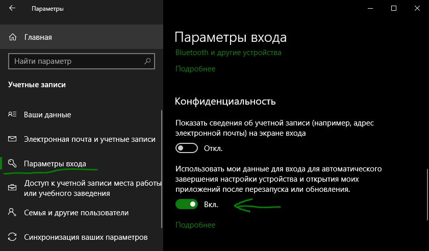 Включить использовать данные для входа Windows 10
