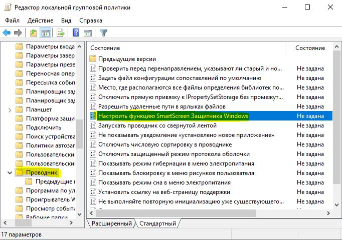 Наcтроить функцию SmartScreen защитника Windows