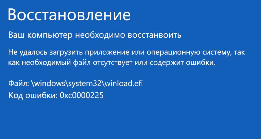 Ошибка Windows system32 winload.efi в Windows 10