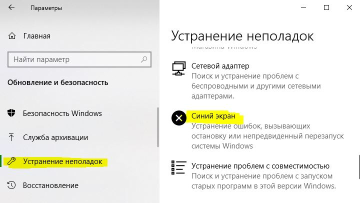 устранение неполадок синий экран Windows 10