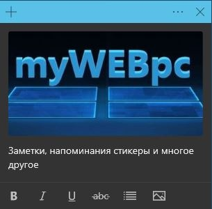 Стикер в Windows 10