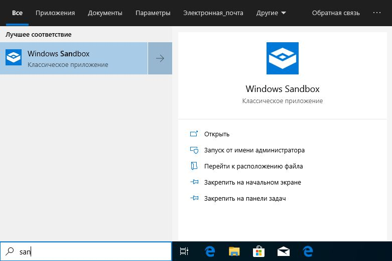 найти windows sandbox