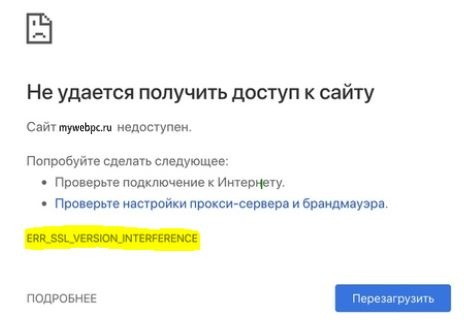 ERR_SSL_VERSION_INTERFERENCE в браузере