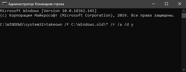 Удалить Windows.old через CMD с правами админа