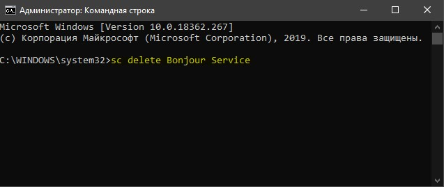 Удалить службу Bonjour в Windows