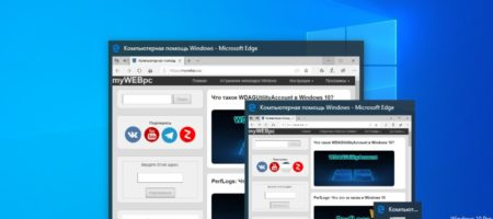 миниатюра приложений в Windows 10