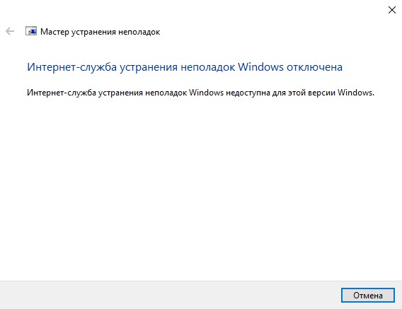 Интернет-служба устранения неполадок Windows отключена