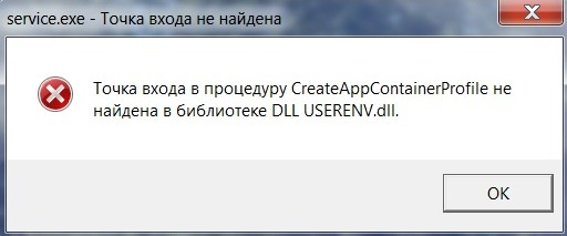 CreateAppContainerProfile USERENV.dll