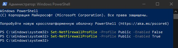 off on powershell брандмауэр Windows
