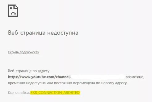 Ошибка ERR CONNECTION ABORTED в браузере