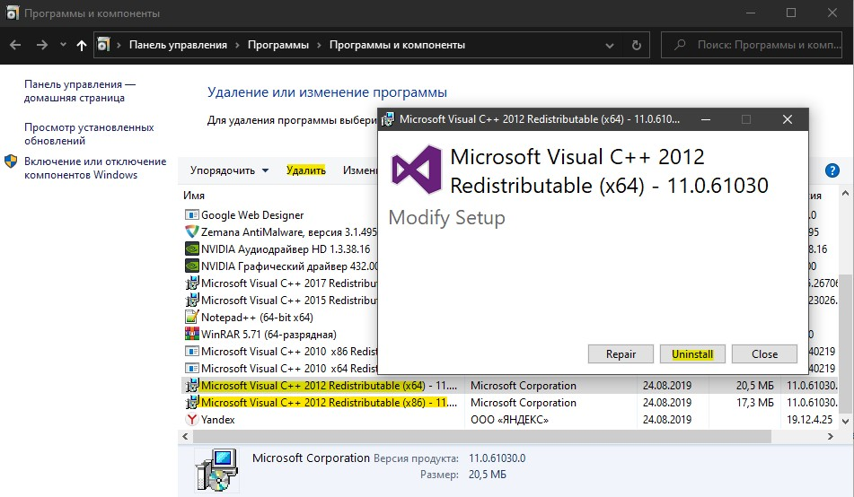удалить Visual C++ Redistributable for Visual Studio 2012 Update 4