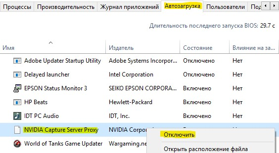 отключить NVIDIA Capture Server Proxy