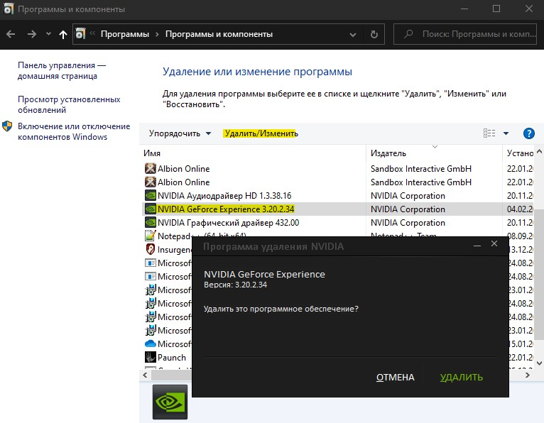 удалить GeForce Experience в Windows 10