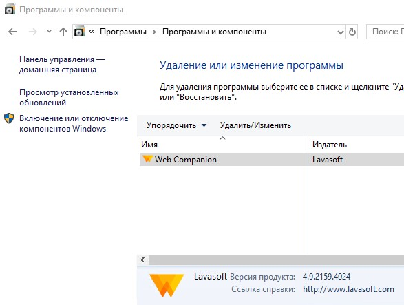 удалить WebCompanion