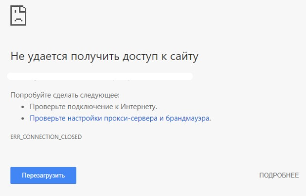 Err_Connection_Closed не удается получить доступ к сайту